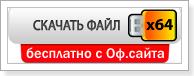 VLC Media Player 2.2.2 Final + Portable [На русском]